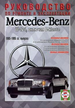 Название: Mercedes Benz W124 включая E-Klasse, 1985 - 1995 г. Руководство по ремонту и эксплуатации Издательство...