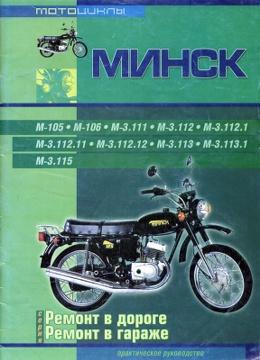 инструкция по эксплуатации на мотоцикл минск скачать книгу