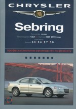 CHRYSLER SEBRING 2000-2006 бензин. Руководство по ремонту и эксплуатации.Ротор