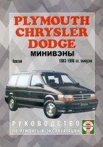 CHRYSLER TOWN / COUNTRY, PLYMOUTH VOYAGER, DODGE СARAVAN 1983-1996 бензин. ремонт.Чижовка