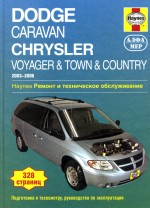 Dodge Caravan / Chrysler Voyager / Town / Country. 2003-2006 бензин. Алфамер Паблишинг