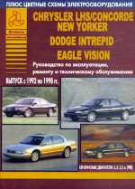 Chrysler LHS,Concorde,New Yorker,Dodge Intrepid, Eagle Vision 92-98 ремонт. бензин Атласы Автомобил