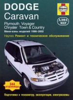 Dodge Caravan, Plymouth Voyager, Chrysler Town & Country (1996-02) Рем.ТО., и/э Алфамер Паблишинг