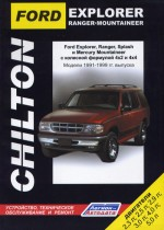 Ford Explorer, Ranger, Splash, Mercury Mountaineer (Chilton)1991-1999 бензин.Легион Автодата