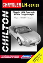 CHRYSLER LHS /300M /CONCORDE, DODGE INTERPID 1998-2001 бензин Пособие по рем и экспл. Легион Автодат