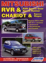 Mitsubishi Chariot/ RVR/ Sports Gear/Space Runner 1991-1997 бензин/дизель.Руководство по ремонту.Лег