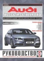 Руководство по ремонту AUDI A6 / S6 / RS6 / Allroad с 2004 бензин. Чижовка