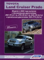 Toyota Land Cruiser Prado 120. бенз.: 2,7; 3,4; диз.: 3,0; Серия Автолюбитель .Легион Автодата