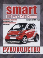 Smart For Two/City-Coupe.Руководсто по ремонту и эксплуатации.бензин./дизель.Чижовка