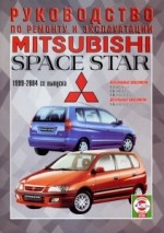 Mitsubishi Space Star c 1999-2004 дв.бенз 1,6/1,8.диз1,6 ремонт изд.Чижовка