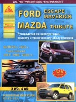 FORD MAVERICK / ESCAPE, MAZDA TRIBUTE c 2000, 2004, 2006, 2008 бензин Пособие по ремонту и эксплуата
