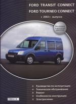 FORD TOURNEO CONNECT / TRANSIT CONNECT с 2002 бензин / дизель