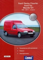 Ford Fiesta/Courier/Mazda 121/Ford KA 1995-02 ремонт Delia б1,25/1,3/1,4/1,6д1,8