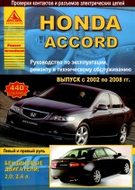 HONDA ACCORD 2002-2008 бензин Пособие по ремонту и эксплуатации