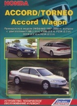 HONDA ACCORD / ACCORD WAGON / TORNEO 1997-2002 бензин Пособие по ремонту и эксплуатации