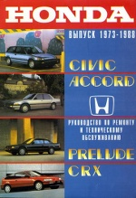 HONDA ACCORD / CIVIC / PRELUDE / CRX 1973-1988 Пособие по ремонту и эксплуатации