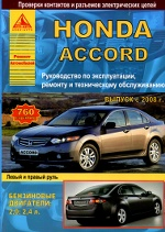 HONDA ACCORD c 2008 бензин Пособие по ремонту и эксплуатации