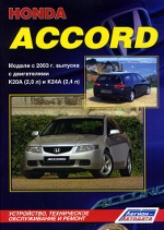 HONDA ACCORD с 2003 бензин Пособие по ремонту и эксплуатации