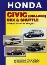 HONDA CIVIC (BALLADE) / CRX / SHUTTLE 1984-1991 бензин Пособие по ремонту и эксплуатации