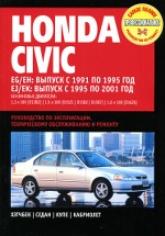 HONDA CIVIC 1991-1995 и 1995-2001 бензин Пособие по ремонту и эксплуатации