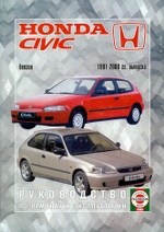 HONDA CIVIC 1991-2000 бензин Пособие по ремонту и эксплуатации