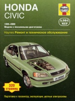 HONDA CIVIC 1995-2000 бензин Пособие по ремонту и эксплуатации