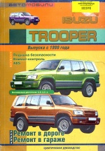 ISUZU TROOPER с 1999 бензин.Руководство по ремонту.Пончик.