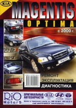 KIA OPTIMA / MAGENTIS с 2000 бензин Пособие по ремонту и эксплуатации