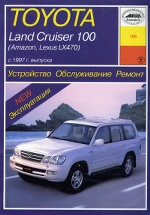 LEXUS LX 470, TOYOTA LAND CRUISER 100 / AMAZON с 1997 бензин / дизель Пособие по ремонту и эксплуата