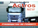 MERCEDES BENZ ACTROS NEW Руководство по ремонту