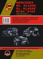 MERCEDES BENZ GL-Класс (X164) / MERCEDES BENZ ML-Класс (W-164) с 2005 и с 2009 бензин / дизель Пособ