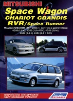 MITSUBISHI CHARIOT GRANDIS / SPACE WAGON / RVR / SPACE RUNNER 1997-2003 бензин Пособие по ремонту и