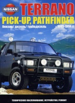 NISSAN PATHFINDER / TERRANO I / PICK-UP 1985-1994 бензин / дизель Пособие по ремонту и эксплуатации.