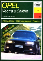 OPEL CALIBRА / VECTRA с 1988 бензин / дизель Пособие по ремонту и эксплуатации