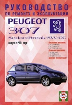PEUGEOT 307 / 307 BREAK / 307 SW / 307 CC с 2001 бензин / дизель.Чижовка
