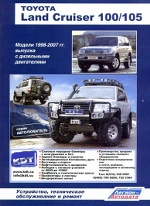 TOYOTA LAND CRUISER 100 / 105 1998-2007 дизель