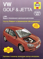 VOLKSWAGEN GOLF / GOLF PLUS / JETTA с 2004 бензин / дизель Пособие по ремонту и эксплуатациию Алфаме